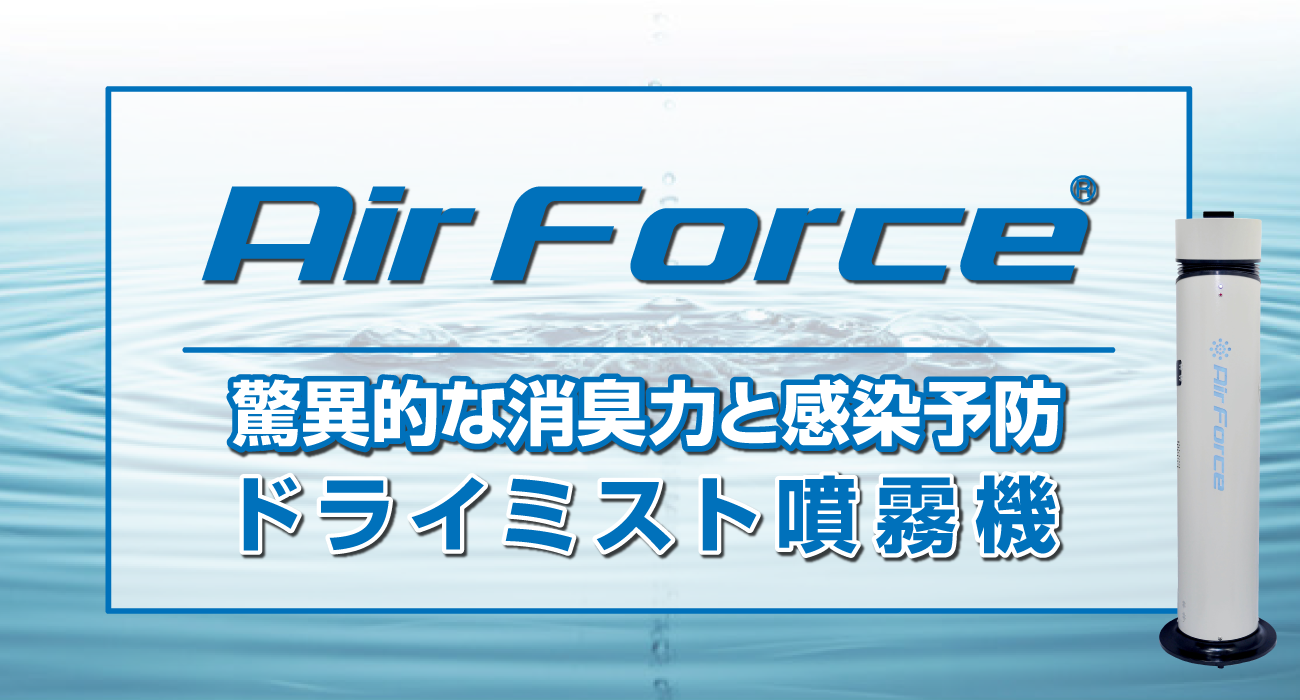 ▶ドライミスト噴霧機 エアフォース